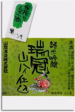 瑞冠・山ハイ仕込(純米吟醸)しずく酒