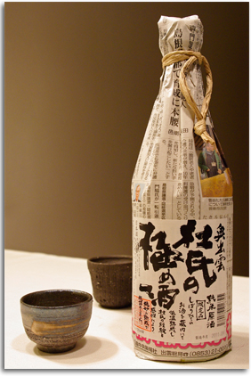 杜氏の極め酒