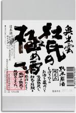 奥出雲 杜氏の極め酒(純米原酒)
