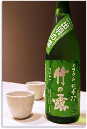 竹の露 ミラクル純米77