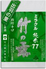 竹の露 ミラクル純米77(出羽の里)