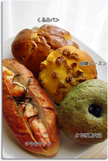 ブーランジェのパン