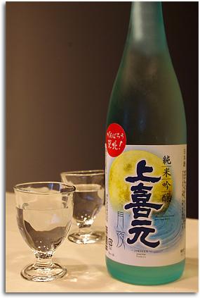 上喜元 ・月夜(純米吟醸)