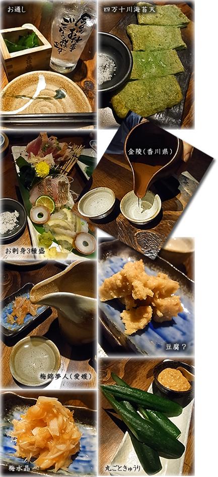お料理(阿波市場)
