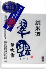 翠露・華吹雪(純米酒)