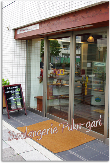 Boulangerie Puku-Gari