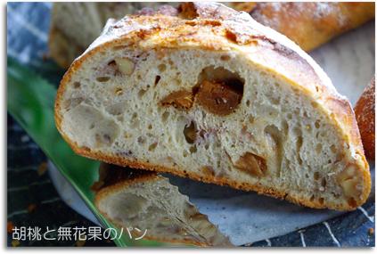 胡桃と無花果のパン