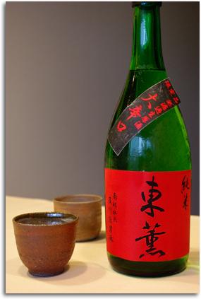東薫(純米大辛口無濾過生原酒)