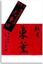 東薫(無濾過生原酒・大辛口)