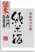 奥能登の白菊 純米酒(石川門・五百万石)