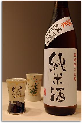 奥能登の白菊 純米酒