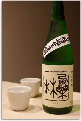 春霞 栗林(特別純米)