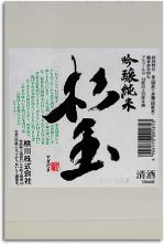 杉玉(吟醸純米)