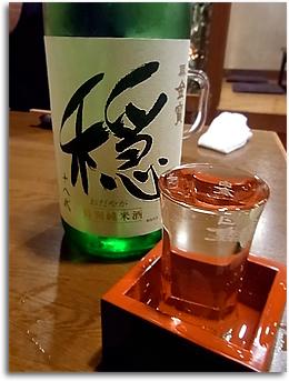 穏(特別純米)
