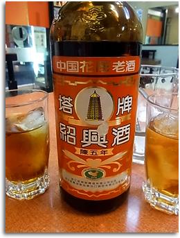 紹興酒(烏山飯店)