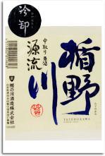 楯野川・冷卸(中取り原酒 源流)