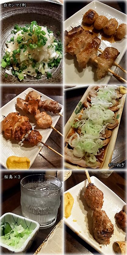 お料理(い志井)