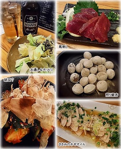 お料理(波平)