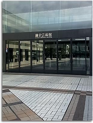 鎌倉技術館