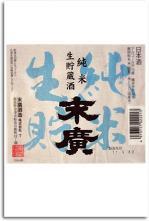 末廣 純米 生貯蔵酒