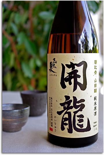 志太泉・開龍(純米原酒)