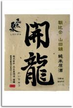 志太泉「開龍」朝比奈 山田錦(純米原酒)