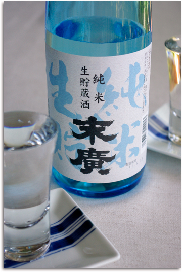末廣(純米 生貯蔵酒)