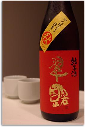 翠露・秋あがり(純米酒)