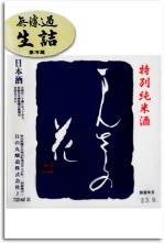 まんさくの花・無濾過生詰(特別純米)