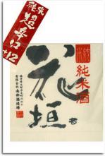 花垣 純米超辛口+12