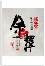 福正宗 金澤(純米吟醸原酒)
