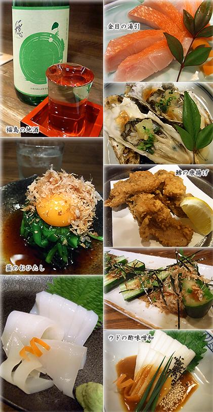 お料理(二舞烏)
