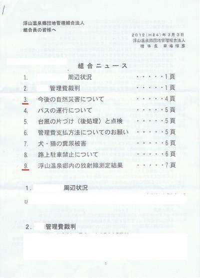 ukiyama1_convert_20120314234851.jpg