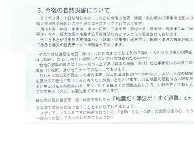 ukiyama2_convert_20120314234921.jpg