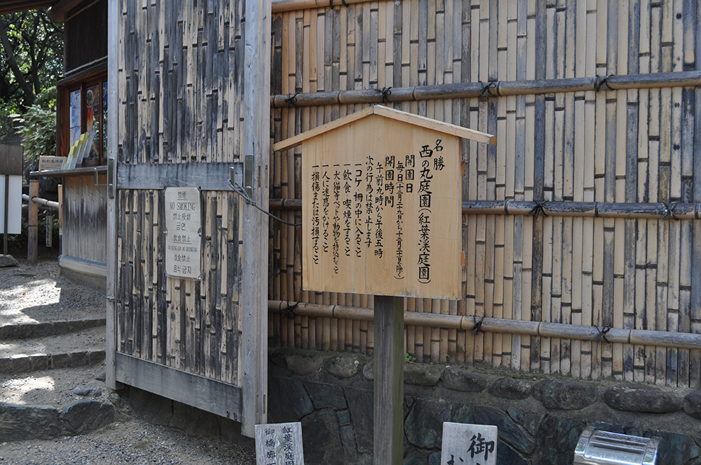 momijiwakayama (5)