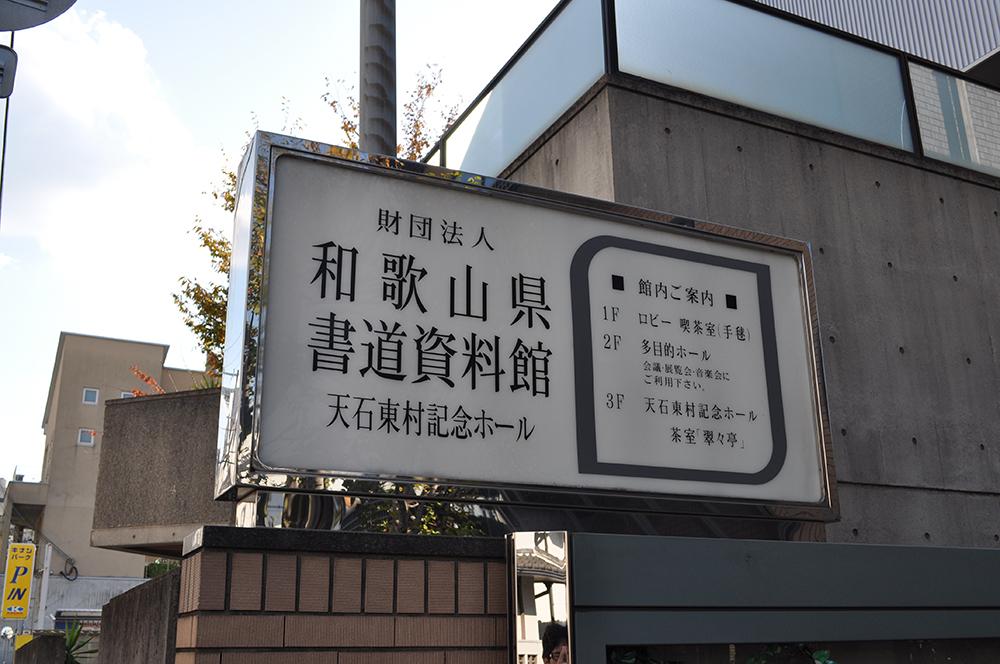 wakayamasyodou (4)