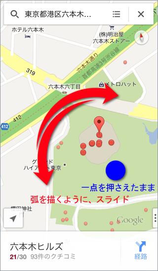 Googleマップ を片手で回転