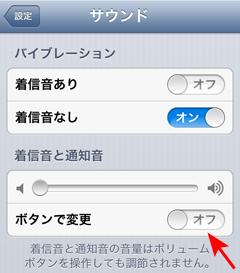 「着信音と通知音」→「ボタンで変更」