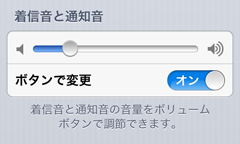 「ボタンで変更」オン