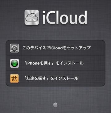 iOS で見た iCloud のページ