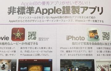 「Apple 謹製アプリ」ってなに?