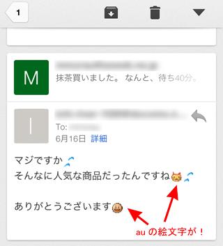 Gmail で、au の絵文字が見えた!