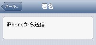署名の中に、「iPhoneから送信」があります。