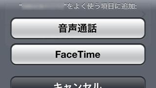 音声通話か、FaceTime のどちらを使うか選択