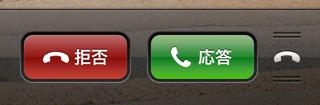 「拒否」ボタン