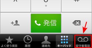 「電話」アプリの「留守番電話」ボタン