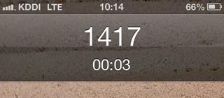 さっきと異なり、1417に掛けていると表示がでます