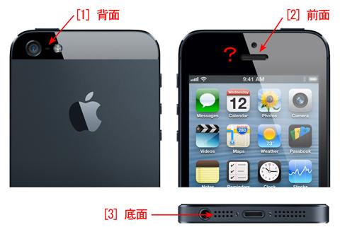 iPhone5 のマイクの位置