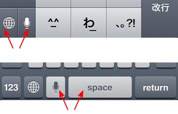 Siri のキーが邪魔!
