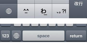 Siri のキーが消えてスッキリ!